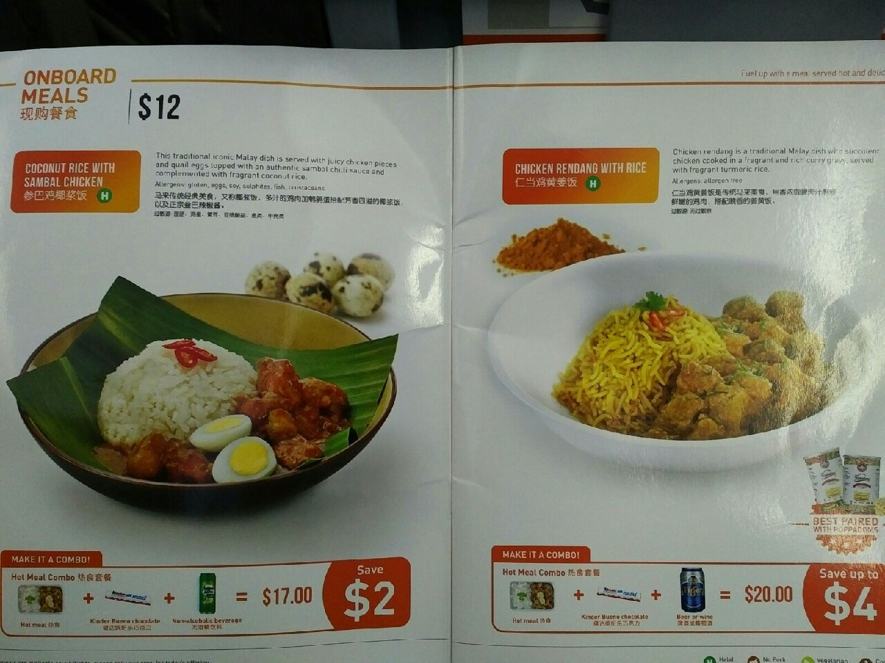 how to use jetstar inflight entertainment